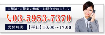 お電話 03-5953-7370