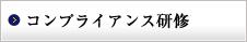 コンプライアンス研修(企業向け研修)