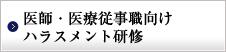 医師・医療従事職向けハラスメント研修