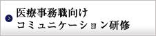医療事務職向けコミュニケーション研修