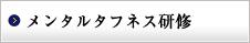 メンタルタフネス研修