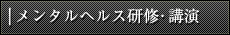 メンタルヘルス研修・講演