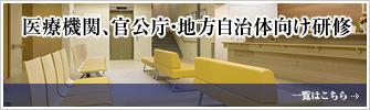 医療機関、官公庁、地方自治体向け研修